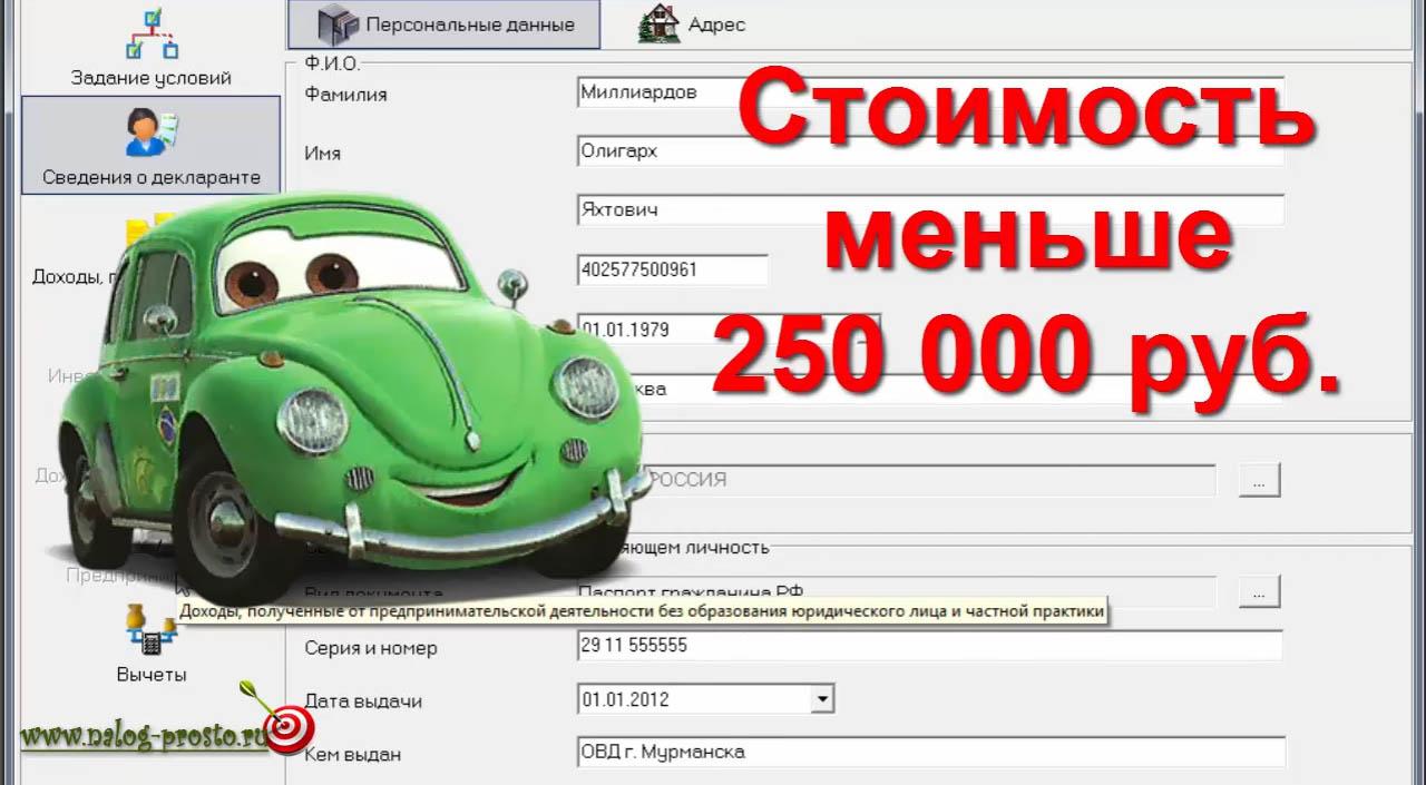 бланк декларация за проданный автомобиль 2012