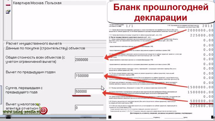 робота Правильное заполнение декларации по процентам за ипотеку нетерпении ожидал
