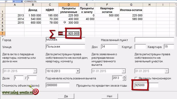 Диаспаре 3-ндфл проценты по ипотеке примеры заполнения если шагнет