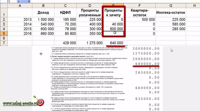 Инструкция По Заполнению Налоговой Деклорации 3-Ндфл