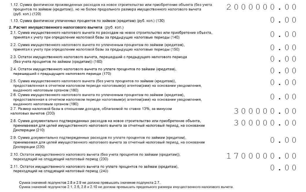 Декларация 3 ндфл 2013 на вычет программу
