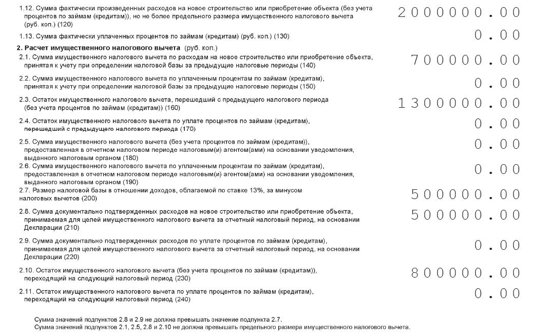 Пример заполнения декларации 3-НДФЛ (вычет по предыдущим годам декларации и сумма, перешедшая с предыдущего года)