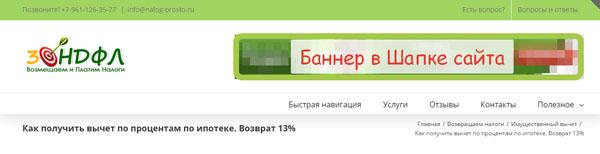 Реклама на сайте, размещение в шапке сайта