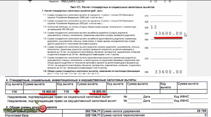 Налоговая Декларация Форма 3-ндфл 2013