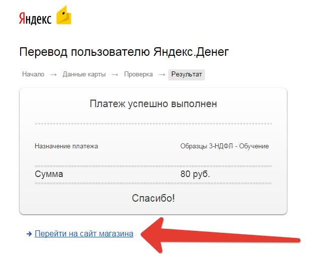 Для скачивания файла нажмите на кнопку Перейти на сайт магазина