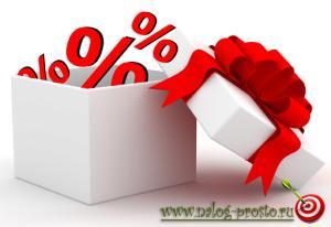Скидки и подарки на сайте Налог-Просто. Заполнение 3-НДФЛ (платим и возвращаем налоги)