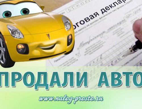 Пример заполнения 3-НДФЛ при продаже автомобиля и гаража