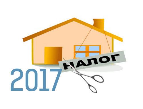Какие изменения по НДФЛ и налоговым вычетам ждут в 2017 году