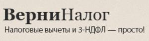 Верни-Налог официальный сайт, заполнение 3-НДФЛ онлайн