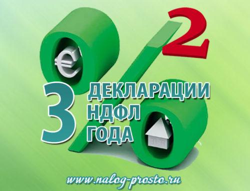Пример заполнения 3-НДФЛ по ипотеке: получаем имущественный вычет