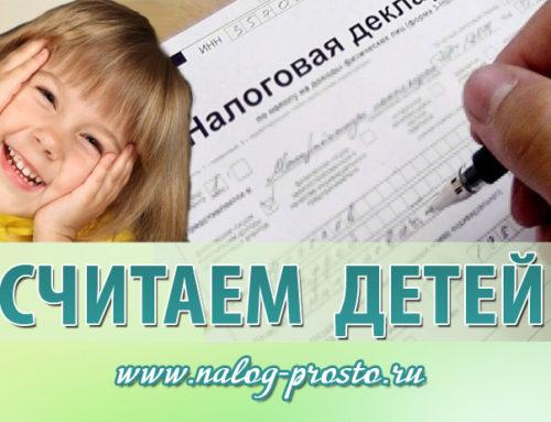 Стандартный налоговый вычет на ребенка. Заполнение листа Е1
